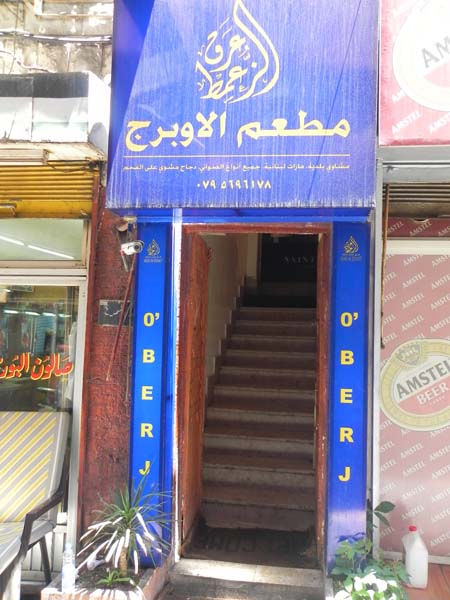 A very old fish restaurant oberg albalad downtown Amman