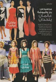 Razan Masri Fashion Creative Director Portfolio
