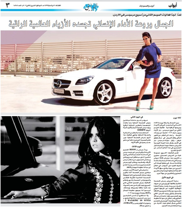 Al Rai news-papper cover Mercedes-benz-fashion-week-amman