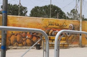 My visit to Ramalla West Bank Palestine Israel Conflict
